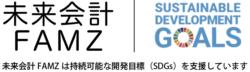広島のSDGs取組企業紹介サイト|未来会計FAMZ岡崎純也税理士事務所