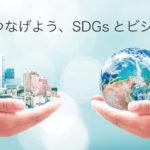 広島県主催 SDGsに関するセミナー