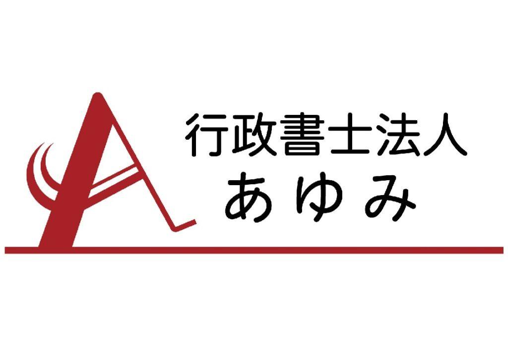 あゆみロゴ