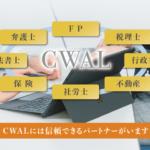 株式会社 CWAL