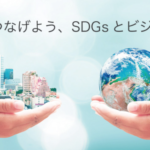 SDGs関連のイベントのご紹介