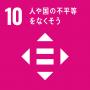 sdg_icon_10_ja_3